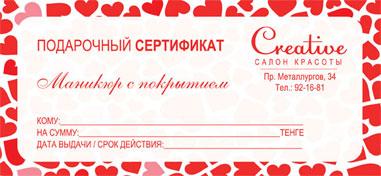 купить подарочный сертификат в салон красоты барнаул ознакомиться интересными